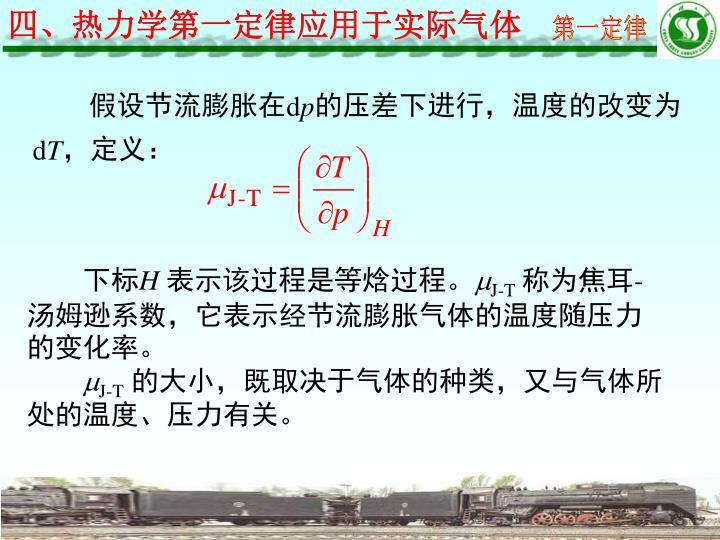 四、热力学第一定律应用于实际气体