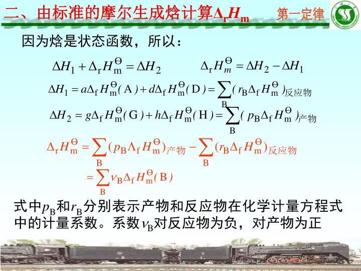 二、由标准的摩尔生成焓计算