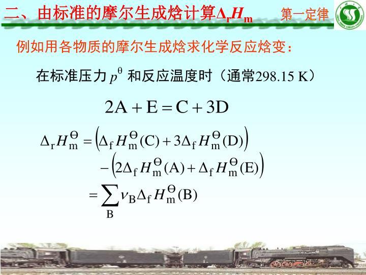 例如用各物质的摩尔生成焓求化学反应焓变: