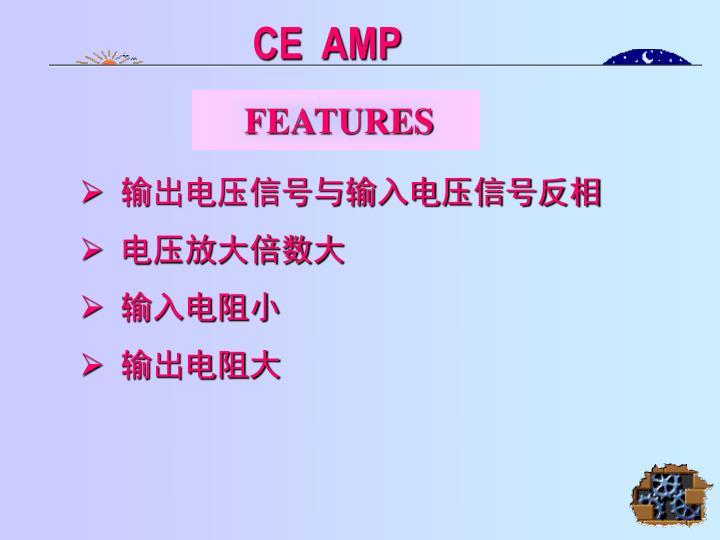CE  AMP