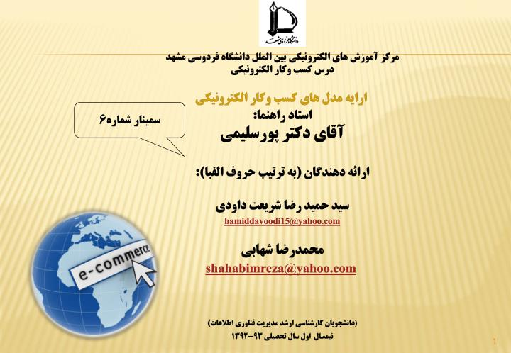مرکز آموزش های الکترونیکی بین الملل دانشگاه فردوسی مشهد