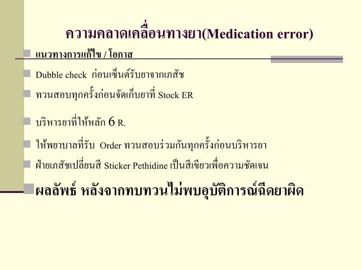 ความคลาดเคลื่อนทางยา(