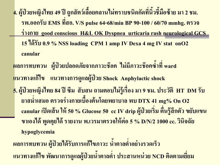 4. ผู้ป่วยหญิงไทย 49 ปี ถูกสัตว์เลื้อยคลานไม่ทราบชนิดกัดที่นิ้วชี้มือซ้าย มา 2 ชม. รพ.ออกรับ