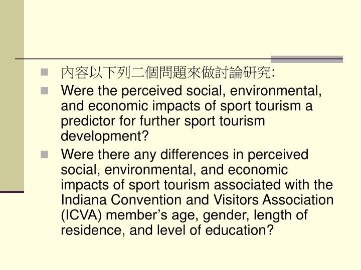 內容以下列二個問題來做討論研究