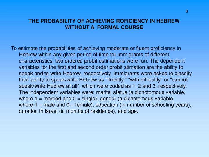 THE PROBABILITY OF ACHIEVING ROFICIENCY IN HEBREW