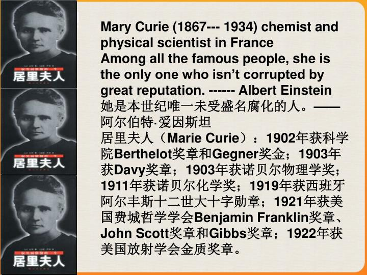 Mary Curie (1867--- 1934) chemist and physical scientist in France