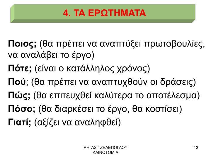 4. ΤΑ ΕΡΩΤΗΜΑΤΑ