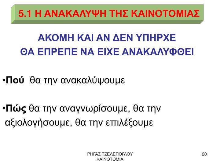 5.1 Η ΑΝΑΚΑΛΥΨΗ ΤΗΣ ΚΑΙΝΟΤΟΜΙΑΣ