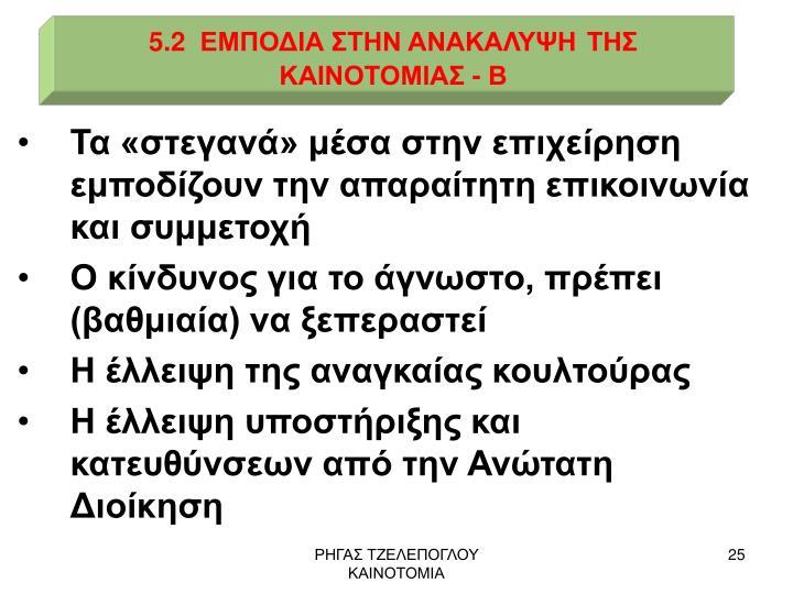 5.2  ΕΜΠΟΔΙΑ ΣΤΗΝ ΑΝΑΚΑΛΥΨΗ