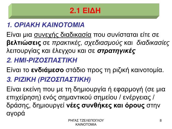 2.1 ΕΙΔΗ