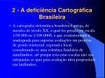 2 a defici ncia cartogr fica brasileira