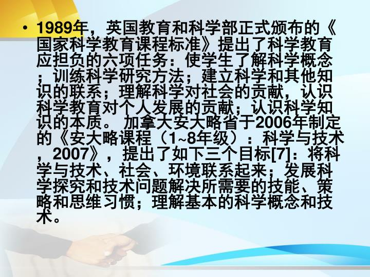 1989 20061~82007[7]