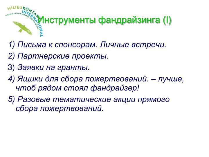 Инструменты фандрайзинга (