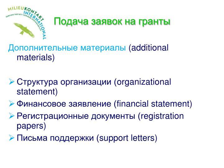 Подача заявок на гранты