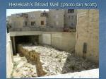 hezekiah s broad wall photo ian scott