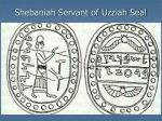 shebaniah servant of uzziah seal
