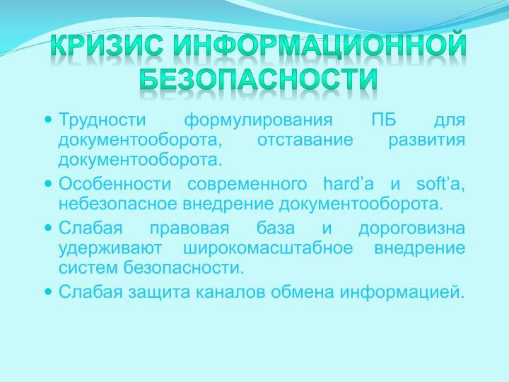 КРИЗИС ИНФОРМАЦИОННОЙ БЕЗОПАСНОСТИ