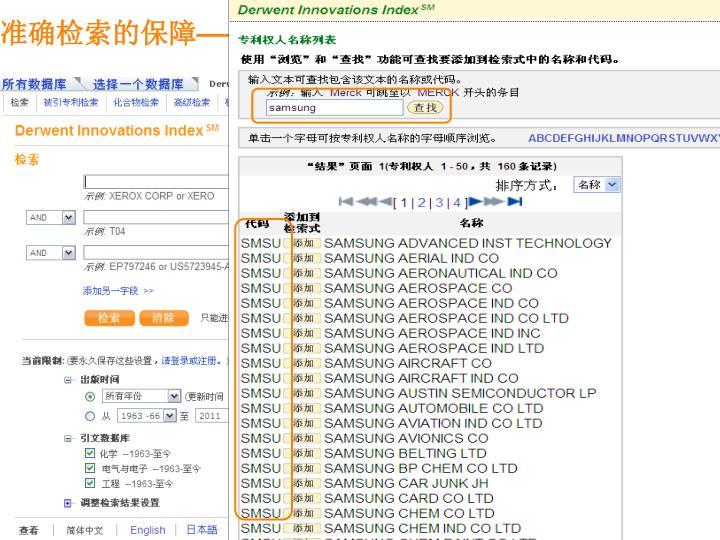 准确检索的保障——专利权人代码