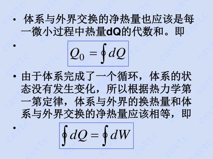 体系与外界交换的净热量也应该是每一微小过程中热量