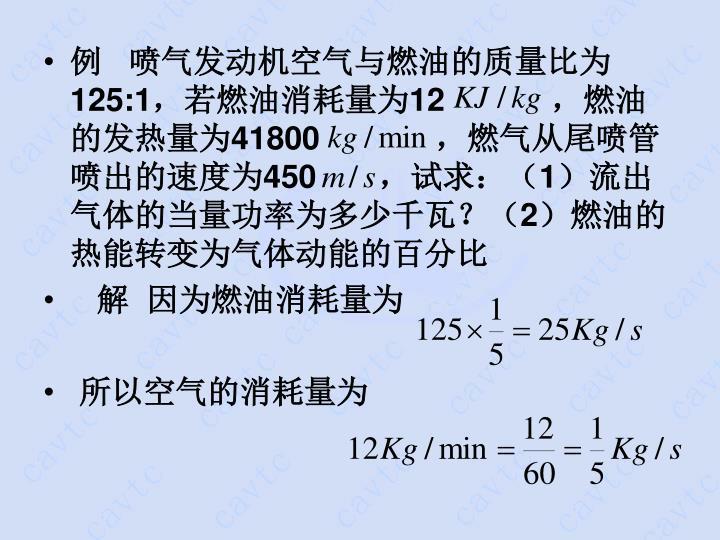 例   喷气发动机空气与燃油的质量比为