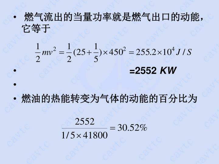燃气流出的当量功率就是燃气出口的动能,它等于