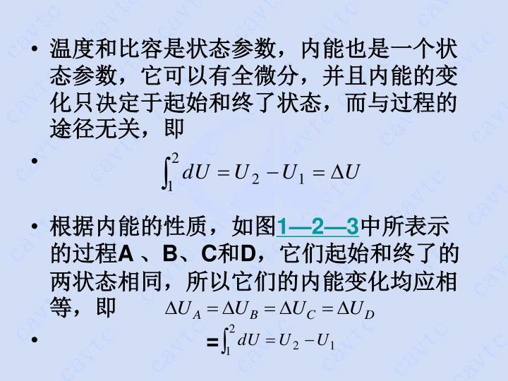 温度和比容是状态参数,内能也是一个状态参数,它可以有全微分,并且内能的变化只决定于起始和终了状态,而与过程的途径无关,即
