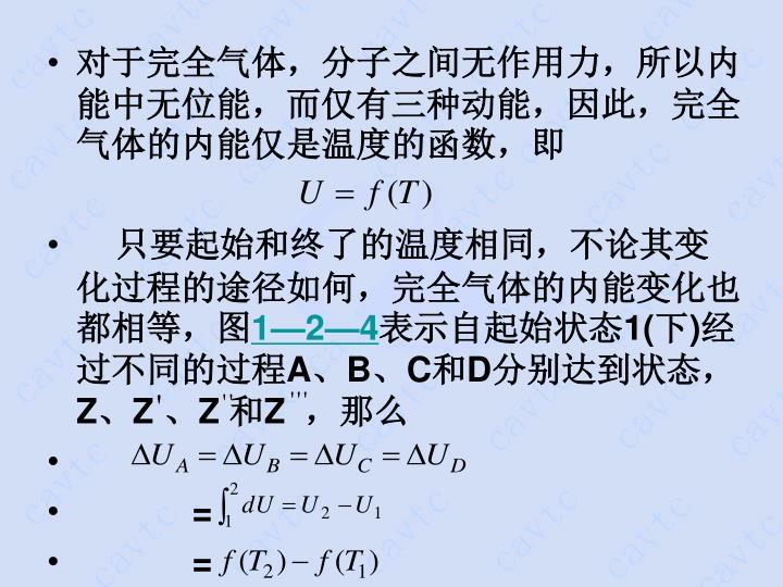 对于完全气体,分子之间无作用力,所以内能中无位能,而仅有三种动能,因此,完全气体的内能仅是温度的函数,即