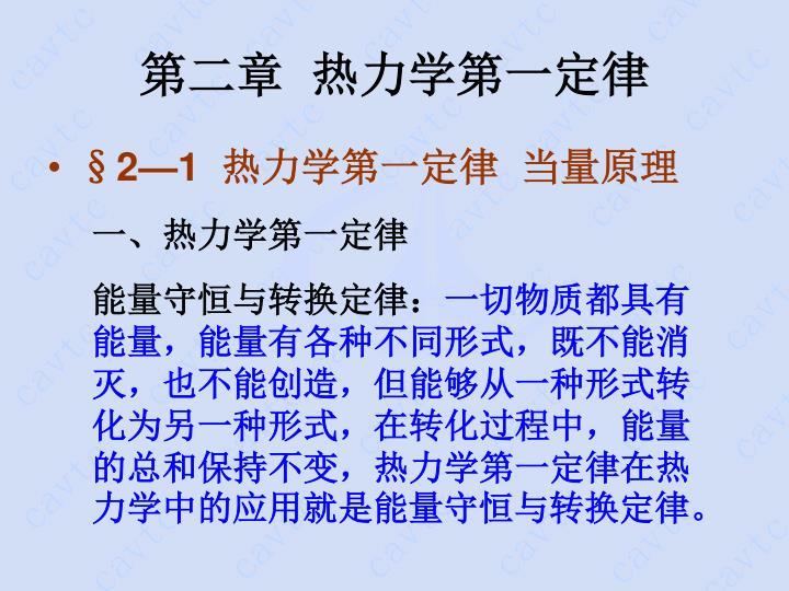 第二章  热力学第一定律