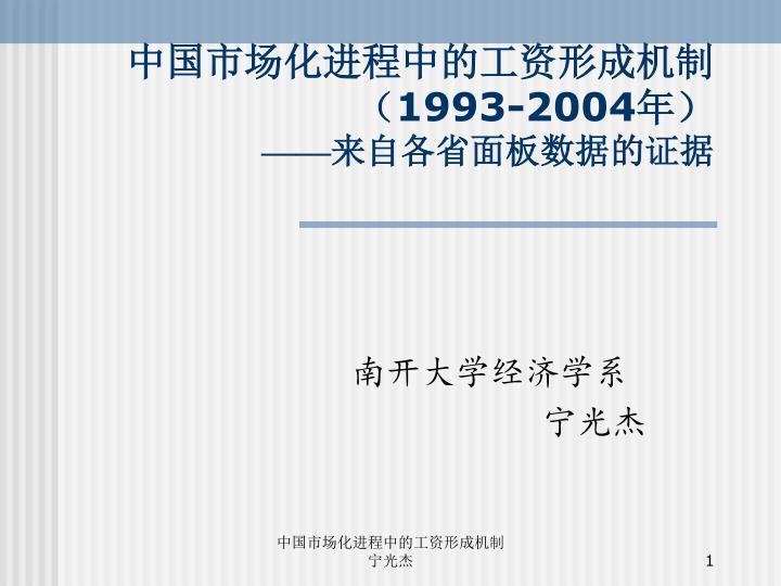 中国市场化进程中的工资形成机制(