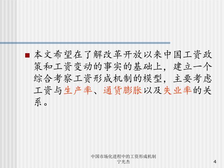 本文希望在了解改革开放以来中国工资政策和工资变动的事实的基础上,建立一个综合考察工资形成机制的模型,主要考虑工资与
