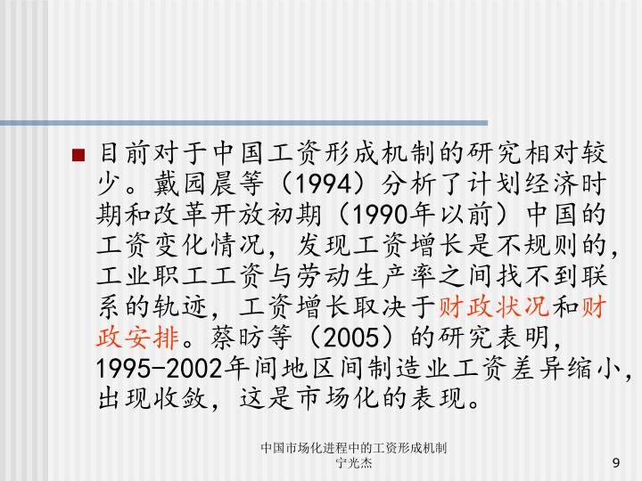 目前对于中国工资形成机制的研究相对较少。戴园晨等(