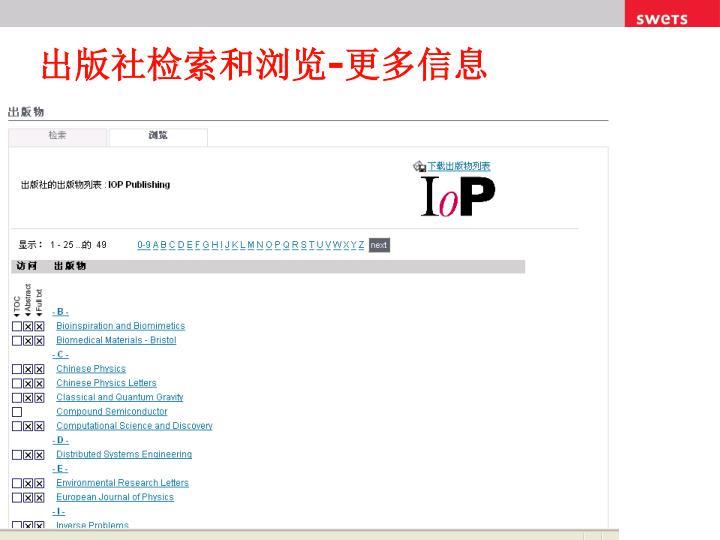 出版社检索和浏览