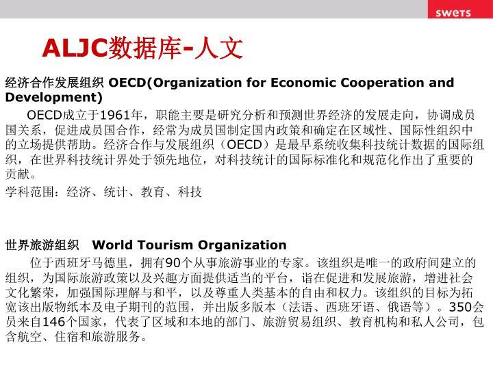 经济合作发展组织