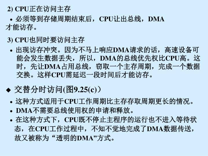 2) CPU