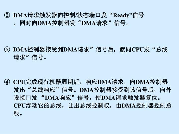 ②  DMA