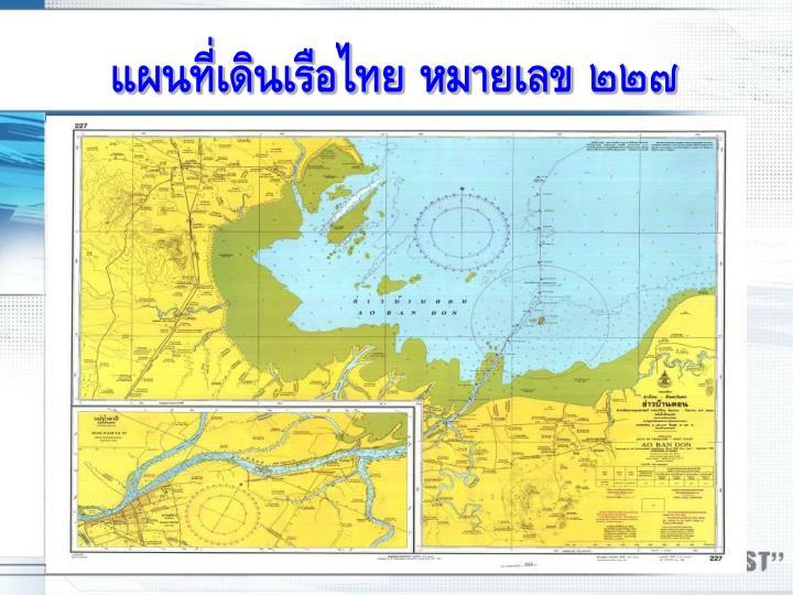 แผนที่เดินเรือไทย หมายเลข ๒๒๗