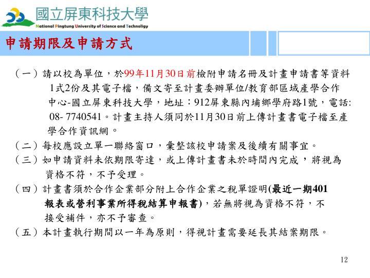 申請期限及申請方式