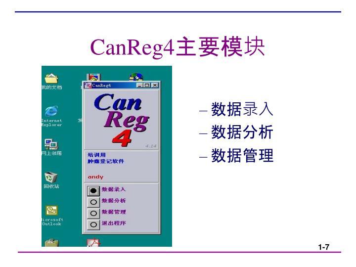 CanReg4