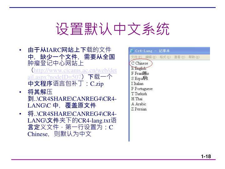 设置默认中文系统