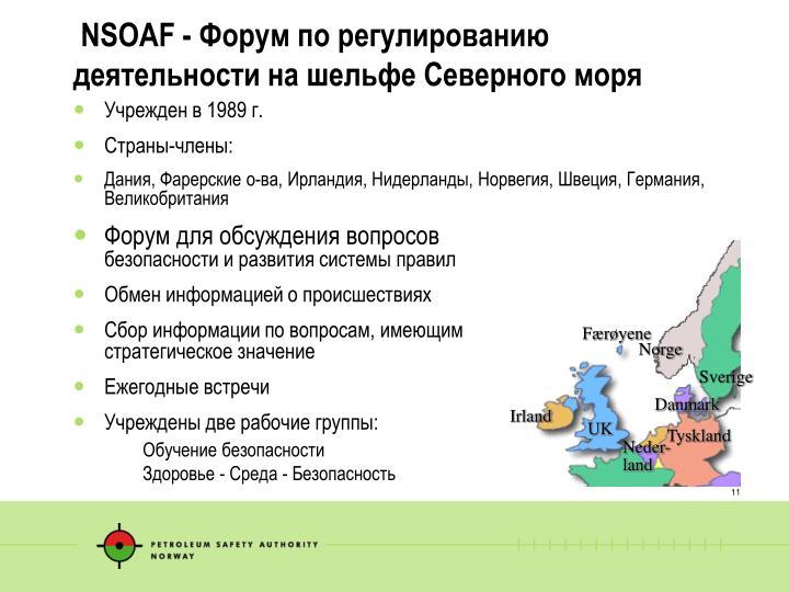 NSOAF - Форум по регулированию деятельности на шельфе Северного моря