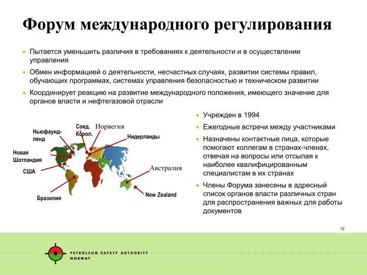 Форум международного регулирования
