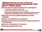 pisa 2003 timss 2003