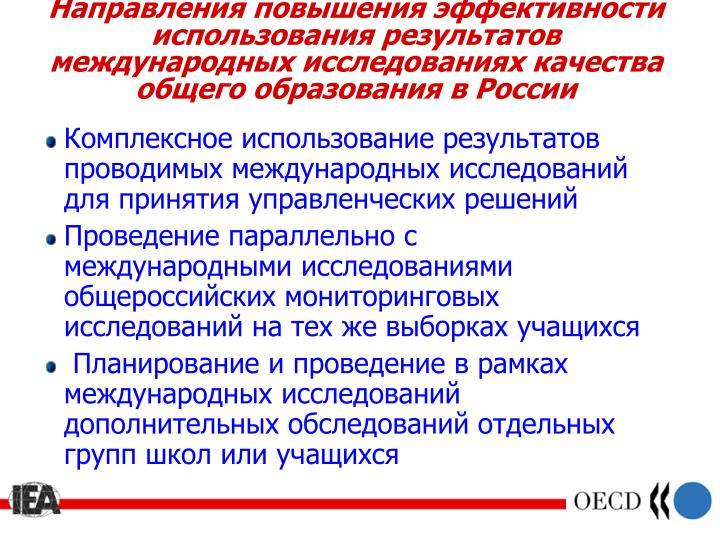 Направления повышения эффективности использования результатов международных исследованиях качества общего образования в России