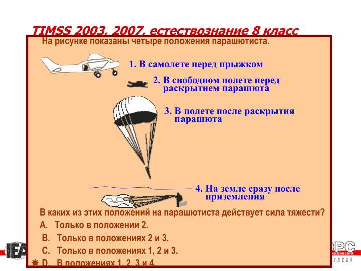 На рисунке показаны четыре положения парашютиста.