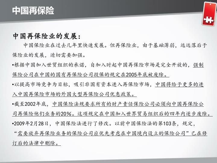 中国再保险