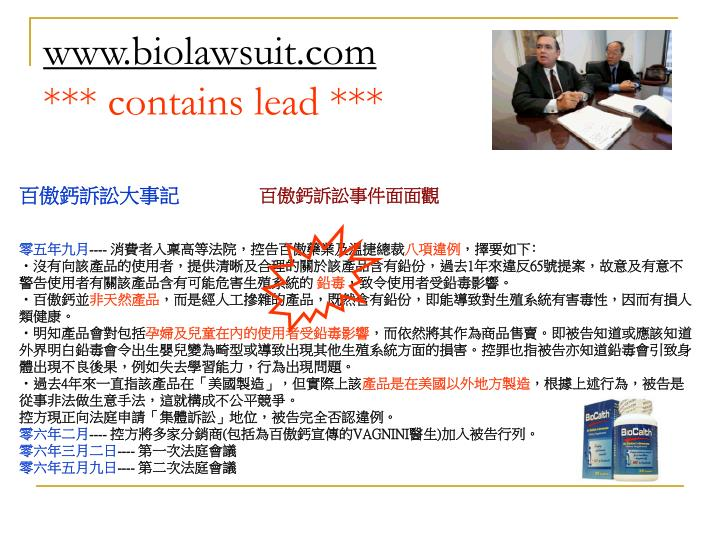 www.biolawsuit.com