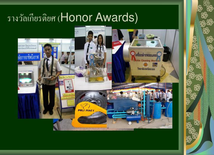 รางวัลเกียรติยศ (