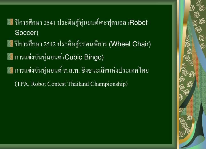 ปีการศึกษา 2541 ประดิษฐ์หุ่นยนต์เตะฟุตบอล