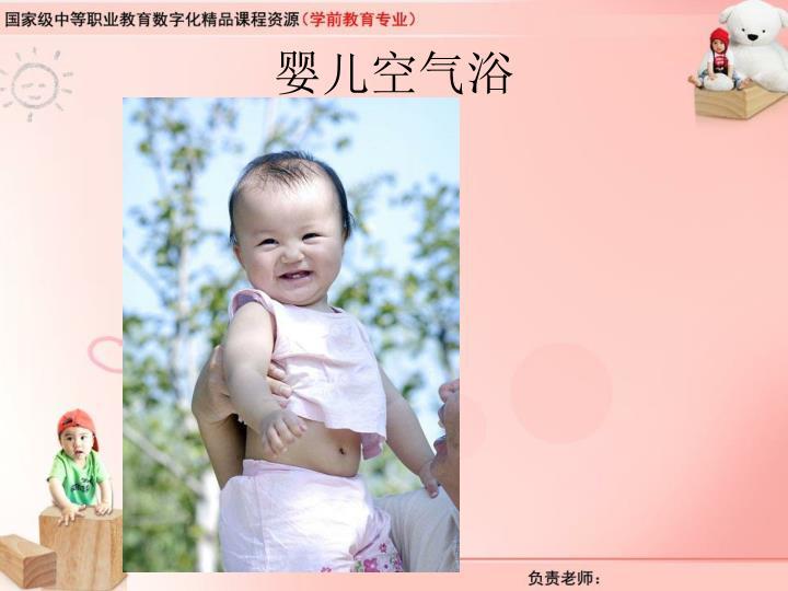 婴儿空气浴