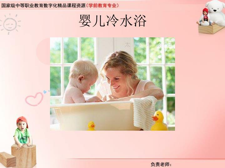 婴儿冷水浴